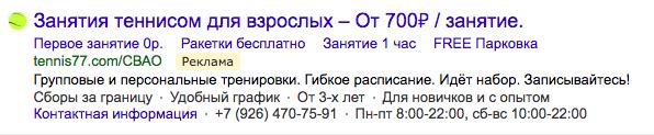 Кейс: Лиды для школы большого тенниса по 35 рублей